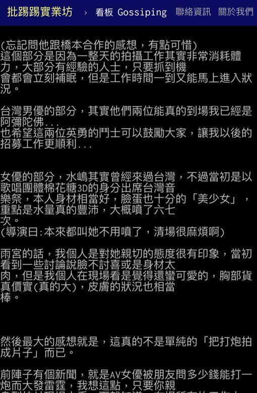 台男,日本,AV,女優,男優,A片