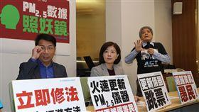 環團質疑空品數據 要求全面更新PM2.5儀器台灣健康空氣行動聯盟理事長葉光芃(右)、國民黨立委王育敏(中)、時代力量立委徐永明(左)等人11日召開「PM2.5數據照妖鏡」記者會,質疑空氣品質資訊出現重大公信力危機,要求環保署在2個月內全面更新PM2.5儀器。中央社記者張皓安攝 108年3月11日