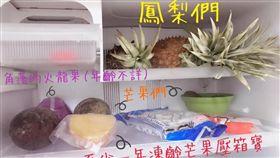 水果全塞冷凍庫/翻攝自臉書爆怨公社