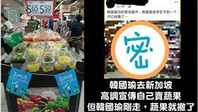韓國瑜,新加坡,水果,韓流,高雄,銷售(圖/翻攝自臉書社團韓國瑜後援會、打馬悍將粉絲團)