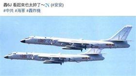 台灣,媒體,中共,戰鬥機,PTT 圖/翻攝自PTT