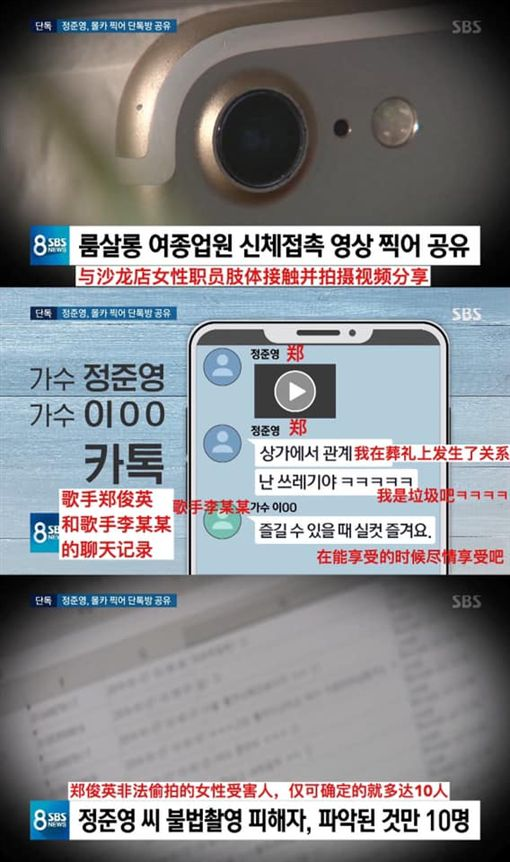 勝利鄭俊英群組超渣內容 圖翻攝自臉書