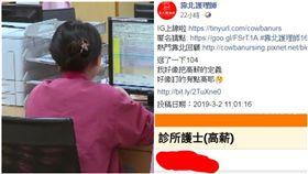 診所「高薪」徵護理師!一看待遇傻眼。(圖/資料照、翻攝自靠北護理師 臉書)
