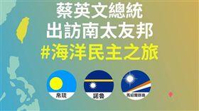 蔡英文總統將於21日到28日將出訪帛琉、諾魯及馬紹爾等南太友邦。(圖/翻攝蔡英文臉書)