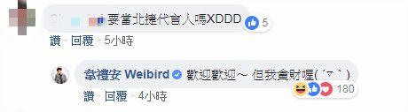 韋禮安 (圖/臉書)