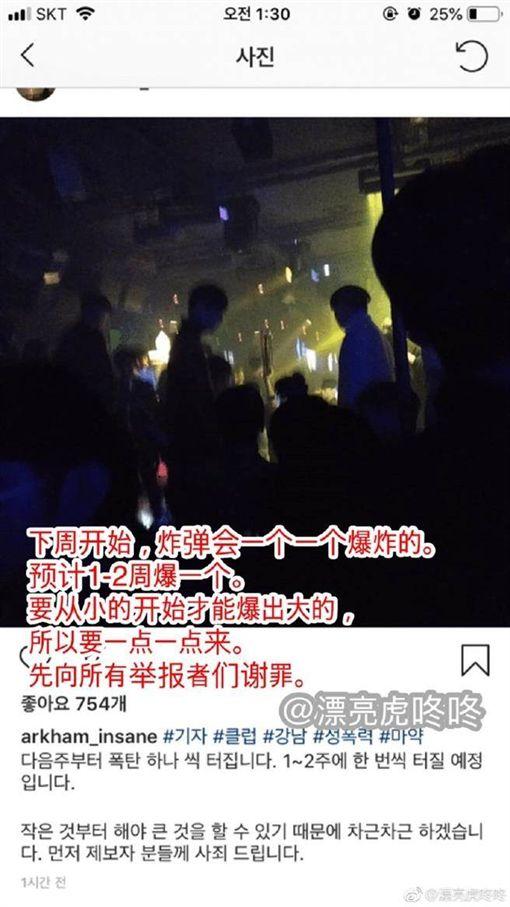 BIGBANG,勝利,黑幕,淫片,記者,總統,崔順實/翻攝自微博