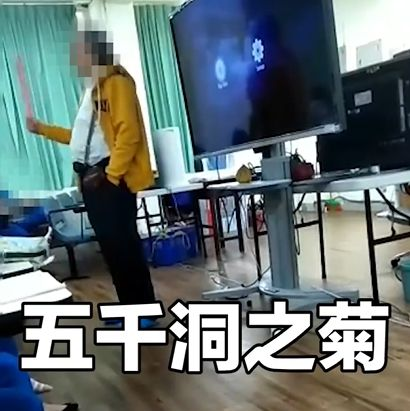 韓粉老師逼迫學生著他喊口號,臉書我是中壢人