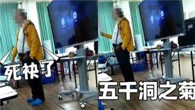 韓粉老師逼迫學生跟他喊口號,組合圖,臉書