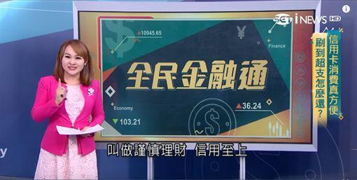 全民金融通第三集(業配勿用)