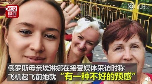 衣索比亞航空墜機,罹難者,俄羅斯夫妻(圖/翻攝自北京時間)