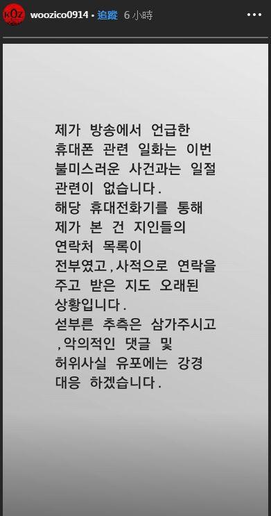ZICO、澄清文、鄭俊英。(圖/IG)