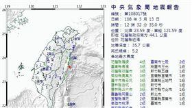 201903013 中午12點/規模5.2地震 圖翻攝自中央氣象局
