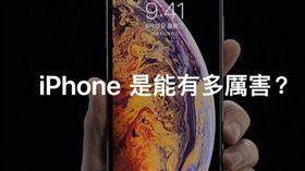 圖/翻攝蘋果官網,蘋果,iphone