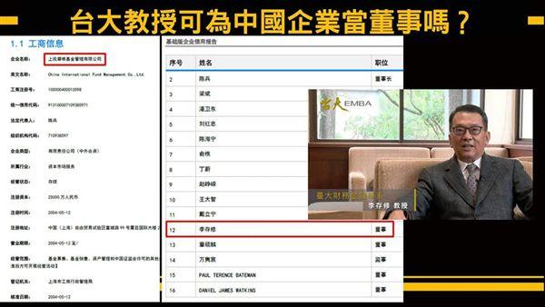 台大財金系的李存修擔任中國企業董事 圖/翻攝自黃國昌臉書