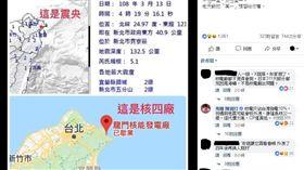 地震,震央,核四,貢寮,福島核災 (圖/翻攝自臉書)