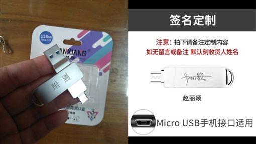 網購,商品,客製,爆笑,USB,爆怨公社 圖/翻攝自臉書爆怨公社