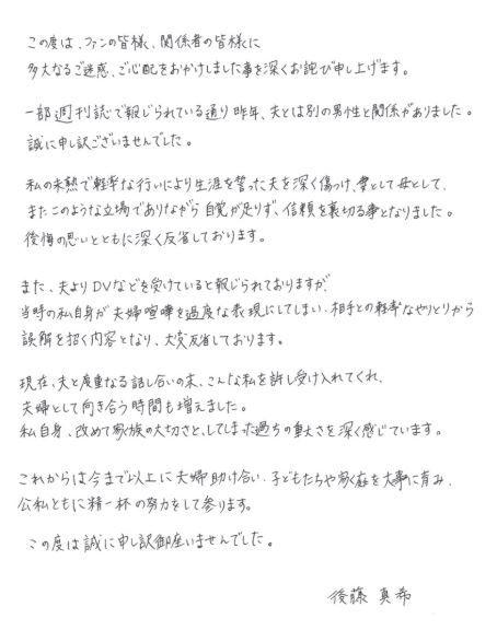 後藤真希/翻攝自後藤真希部落格