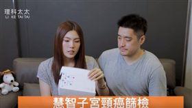 理科太太 (圖/YT)