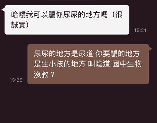 女生,尿尿,約炮,爆怨公社 圖/翻攝自臉書爆怨公社