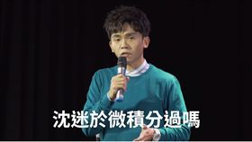 黃豪平 脫口秀 翻攝影片