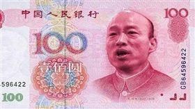 有網友將人民幣習近平頭像換成韓國瑜。(圖/取自臉書Martin Shue)