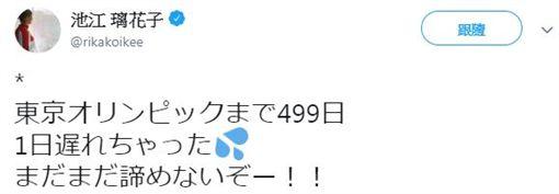 日本泳將池江璃花子患白血病,個人推特抒發感情。(圖/翻攝自池江璃花子 推特)