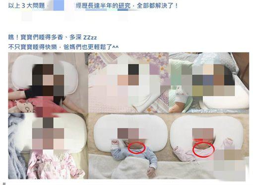 嬰兒枕恐害寶寶窒息/翻攝自PTT