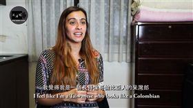 異國正妹對台有「特殊連結」,自認是長得像哥倫比亞人的「呆灣郎」。(圖/翻攝YouTube)