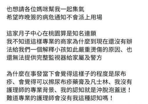 桃園,蘆竹,月子中心,虐嬰,臉書(圖/翻攝臉書)