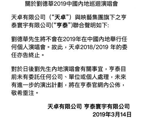 劉德華聲明 圖/映藝文化提供