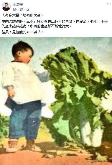 王浩宇臉書發文與韓國瑜 組合圖
