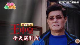 王中皇、王采婕父女、王建復、張家瑋、夏宇禾、阿龐《綜藝新時代》 圖/民視提供