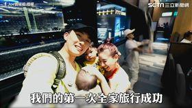在老公的努力下,成功完成一家人的首次出國旅行。(圖/Joe曾耀祖臉書授權)