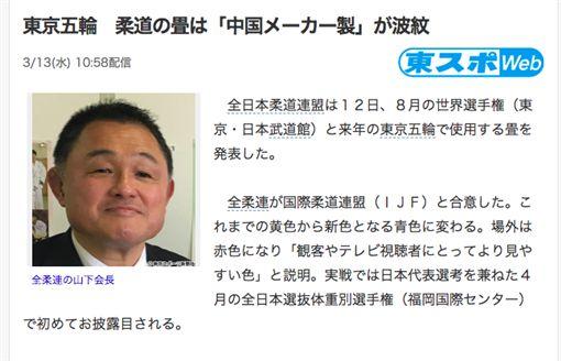東京奧運,柔道,中國製,榻榻米,網友