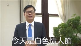 白色情人節,陳其邁拍影片祝大家情人節快樂