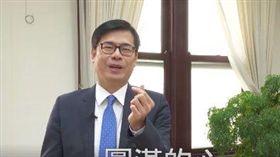 陳其邁在臉書發文祝網友情人節快樂。(圖/擷取自臉書)