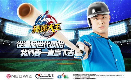 ▲《棒球大王》宣布代言人為王柏融   3月21日雙平台上線