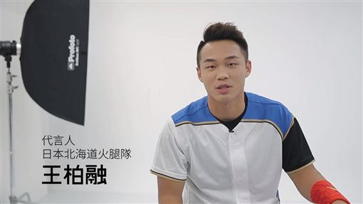 ▲《棒球大王》宣布代言人為王柏融。(圖/紅心辣椒提供)