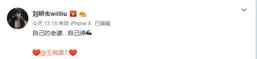 劉畊宏,王婉霏,蜜桃,翹臀/翻攝自劉畊宏微博