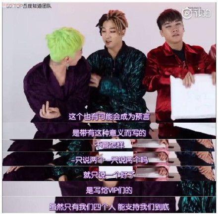 BIGBANG,勝利,GD,預言/翻攝自微博