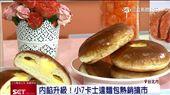 內餡鮮奶量增倍 小7卡士達麵包升級