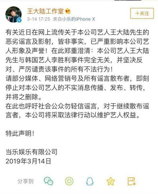 勝利,王大陸,柯震東,鄭俊英/翻攝自微博