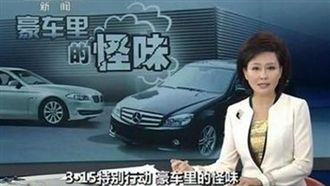 中國國產車致癌?背後原因不單純