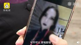 (圖/翻攝自微博)中國,廣東,地鐵,哥德,卸妝