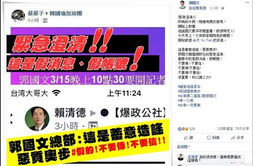 郭國文選前一天急貼文澄清,臉書