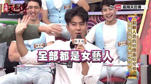 張勛傑、郭彥均、小優上《麻辣天后傳》 圖/翻攝自YouTube