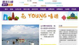 中國www.31t.tw NCC斷網(圖/翻攝自「關注31條」網站)