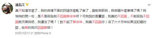 潘長江不認識蔡徐坤,慘遭大批網友留言怒罵。(圖/微博)