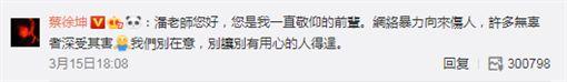 潘長江不認識蔡徐坤,慘遭網友留言怒罵。(圖/微博)