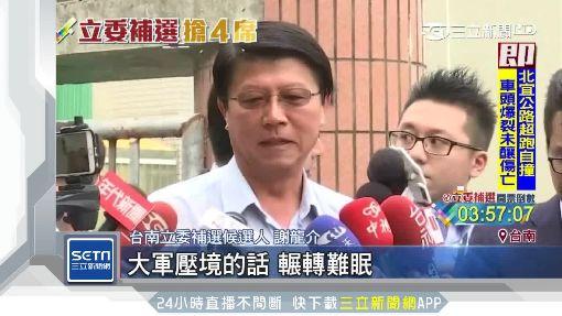 台南選情緊繃!郭國文、謝龍介失眠來投票